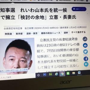 東京都知事選挙に,山本太郎氏が出馬