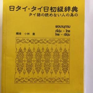 タイ語辞書の出版に向けて努力中