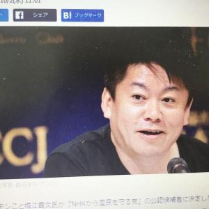 ホリエモンが東京と知事選挙に出馬