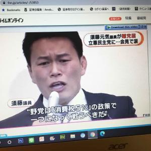 涙を流しながら離党届提出、須藤元気参院議員