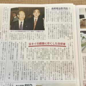 西野順治郎氏の伝記、8月5日より開始、その2