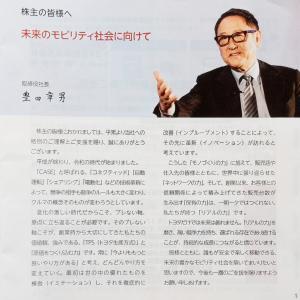 2019トヨタ株主総会