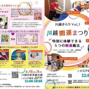 8月8日、9日は 小江戸蔵里で「開運まつり」開催!