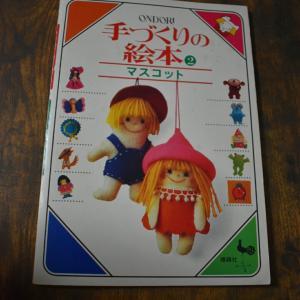 フェルトのマスコット人形~~あったよ~