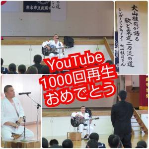 「本当の勝利」祝1000回再生!