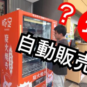 珍!「自動販売機」けいしチャンネル