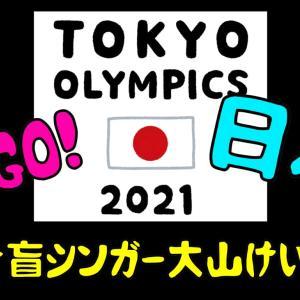 オリンピック応援歌「GO!GO!日本!」けいしチャンネル