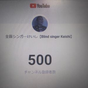 500人ただただ感謝