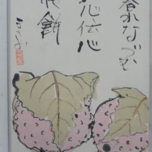 暮れなづむ以心伝心桜餅