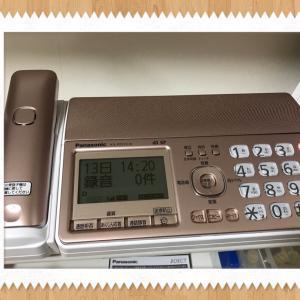 電話機が新しくなりました。
