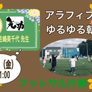 10/18(金) アラフィフからのゆるゆる朝気功