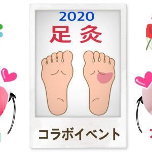 お灸イベント第3段「足灸」11/28.12/4