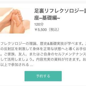 足裏リフレクソロジー講座~基礎編~
