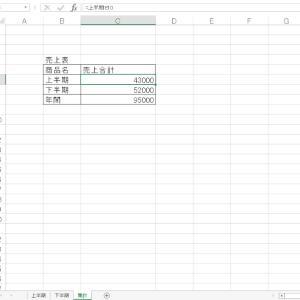 【Excel】異なるシート間での計算の方法