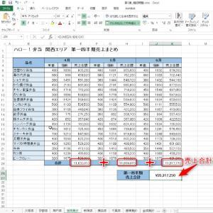 【Excel】 串刺し集計のやり方