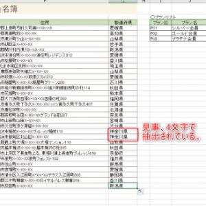 【Excel】文字列の関数とIF関数を組み合わせてみよう!!