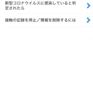 新型コロナウイルス接触確認アプリ【COCOA】の使い方