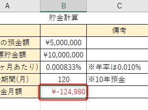 【Excel】PMT関数を使ってローンを組む際の月々の支払額をラクに求めよう!