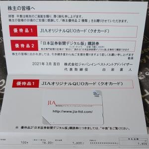 ジャパンインベストメントアドバイザー から株主優待と配当のお知らせが到着