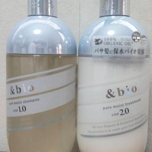&bio(アンドビオ) ピュアモイスト シャンプー 1.0&ヘアトリートメント 2.0