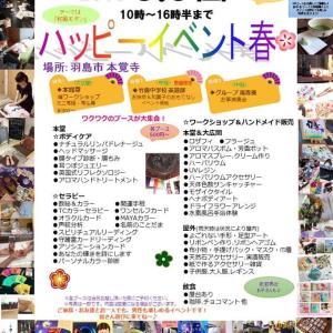 【3/9(土)】ハッピーイベントに出店します【岐阜羽島】