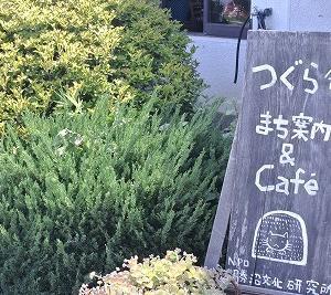 Cafeつぐら舎@勝沼