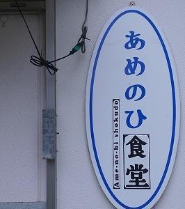 あめのひ食堂@父島