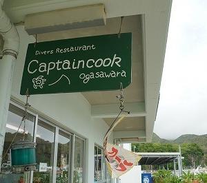 Captaincook@母島