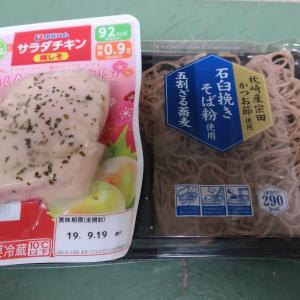 ざる蕎麦&サラダチキン