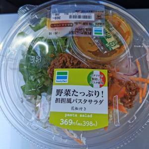 ファミリーマート 野菜たっぷり坦々風パスタサラダ