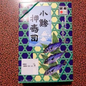 小田原土産 東華軒 小鯵押寿司