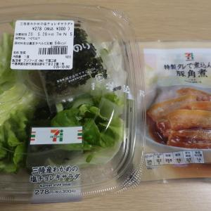セブンイレブン 塩チョレギサラダ&豚角煮