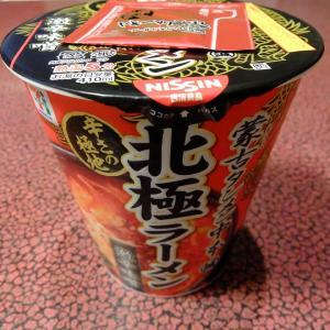 セブンプレミアムカップ麺 蒙古タンメン中本 北極ラーメン