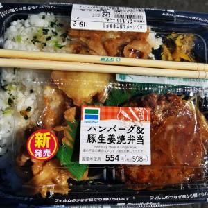 ファミリーマート ハンバーグ&豚生姜焼き弁当