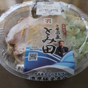 セブンイレブン とみ田監修 濃厚魚介豚骨 焼豚つけ麺