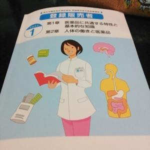 ユーキャン 登録販売者☆勉強スタート