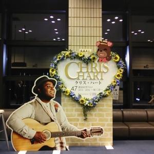 クリス・ハートさん☆コンサート♪