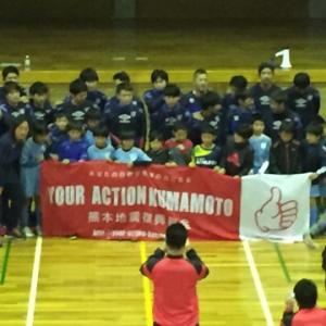 FC東京が熊本にやってきた