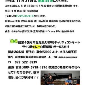 「花咲」創業45周年記念及び移転チャリティーコンサート
