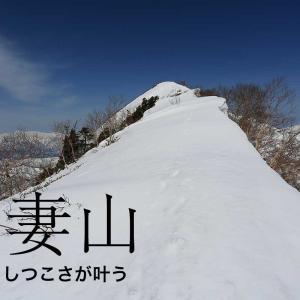 積雪期高妻山