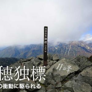 上高地から登る西穂独標
