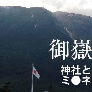 御嶽山の神社を見に登る