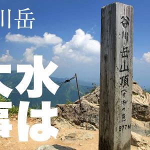夏の谷川岳 視界チカチカの天神尾根