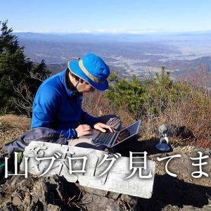 登山ブログを書いているから見ている登山ブログをご紹介