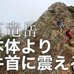 テントを担いで五竜岳