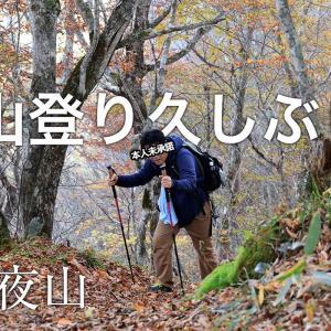 登山口まで通行ができるようになったから紅葉の一夜山へ登る