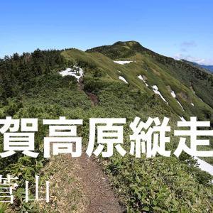 初夏の志賀高原縦走路 岩菅山