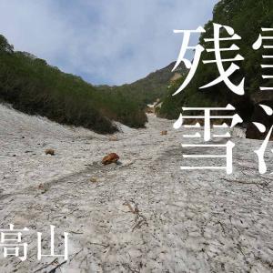 初夏の妙高山 残雪の雪渓を登る