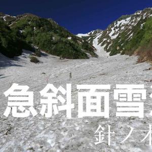 山開きの日に登る針ノ木岳