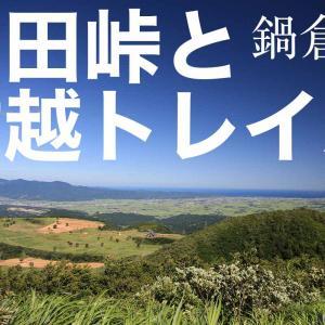 関田峠から歩く鍋倉山